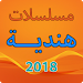 Download مسلسلات هندية 2018 1.0 APK