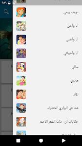 screenshot of مسلسلات وأفلام كرتون عالمية version 4.0