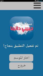 screenshot of مسلسل حبيبي دائما HD version 2.0