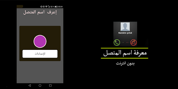 Download معرفة اسم المتصل من رقمه 1.0 APK