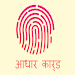 Download आधार कार्ड- Aadhar Card 1.6 APK