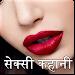Download सेक्सी कहानी: Sexy Kahani 1.3 APK