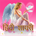 Download Hindi Love Shayari Offline 2.0 APK
