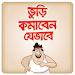 Download ওজন কমানোর সহজ উপায় - মেদ ভুরি কমান তুড়ি মেরে 4.7 APK