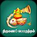 Download திருமண பொருத்தம் - Thirumana Porutham Tamil 1.9 APK
