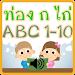 Download ท่อง ก ไก่ ABC 1-10 มีเสียง 1.1 APK