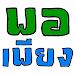 Download พอเพียง บัญชีรายรับรายจ่าย 3.6.3 APK