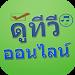 Download พักผ่อนดูโทรทัศน์ : สถานีไทย 3 APK
