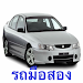 Download รถมือสอง : ข้อมูลรถมือสอง 3.0 APK
