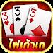 Download เก้าเกไทย-เกมส์ฟรีออนไลน์ 1.5.5 APK