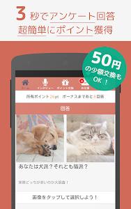 screenshot of アンケートでポイント!お小遣いを稼ぐ・貯めるならテスティー version 1.3.3