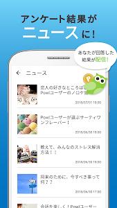 Download アンケートでポイント-お小遣いを稼ぐ・貯めるならPowl(ポール-旧:テスティー) 2.4.1 APK