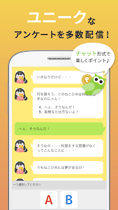 screenshot of アンケートでポイント-お小遣いを稼ぐ・貯めるならPowl(ポール-旧:テスティー) version 2.3.3