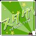 Download タダでスタンプ大量ゲット☆有料スタンププレゼント「スタゲ!」 1.0.25 APK
