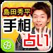 Download 島田秀平手相占い 1.0.5 APK