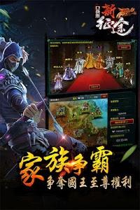 screenshot of 新征途-喜結良緣 version 1.4.0