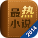 Download 最热小说-万能随身阅读器(分享微薄,微信,QQ空间) 3.0.2 APK