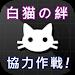Download 白猫の絆 ‧ 協力バトル募集 1.1.27 APK