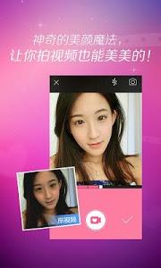 screenshot of 美颜相机 version 3.0.0