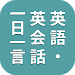 Download 英語・英会話一日一言 1.4.1 APK