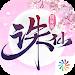 Download 诛仙-中国第一仙侠手游 1.500.0 APK