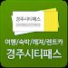 Download 경주시티패스 여행 관광 숙박 투어 렌터카 버드파크 월드 1.0 APK