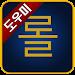 Download 롤도 - 정보, 커뮤니티 (LoL) 3.4.8 APK