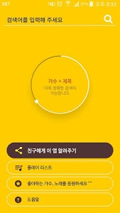 Download 무료음악다운 1.0.13 APK