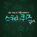 Download 스케치퀴즈 4.4.9 APK