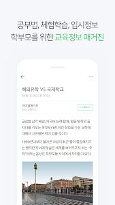 screenshot of 아이엠스쿨 - 한국 1위 알림장 version Varies with device