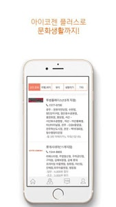 screenshot of 아이코젠 version 2.0.0