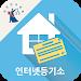 Download 인터넷등기소 1.0.34 APK