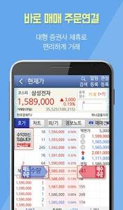Download 주식창(주식비타민,종목알파고,증권시세) 3.1.05 APK
