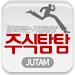 Download 주식탐탐 6.2 APK