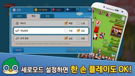 Download 피망 뉴맞고 : 대한민국 1등 고스톱 51.0 APK