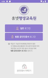 Download 휴넷평생교육원 3.0.6 APK