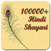Download 100000+ Hindi Shayari 1.6 APK