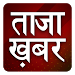 Download Aaj ki Taza Khabar: Latest Hindi News Fatafat 13.0 APK