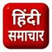 Download All Hindi News 12 APK