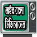 Download All In One Bangla Tv Channel 8.0 APK