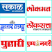 Download All Marathi News Papers 2.1 APK