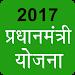 Download All Pradhan Mantri Yojana 7.0A APK