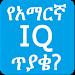 Download Amharic IQ Questions ጥያቄዎች 2.5 APK