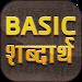 Download Basic शब्दार्थ ~ Hindi to English Word Meaning 1.4 APK