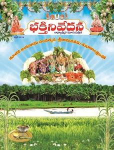 Download BhakthiNivedana 10.0 APK