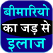 Download Bimariyo ka Jad se Ilaaj 1.3 APK