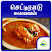 Download Chettinad Recipes Samayal in Tamil - Veg & Non Veg 6.0 APK