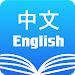 Download Chinese English Dictionary & Translator Free ch/en  APK