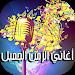 Download Classical Arabic Songs 1.0 APK