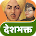 Deshbagat-National Heroes